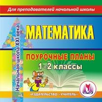 CD Математика. 1-2 кл.: Поурочные планы. Для преподавателей нач.школы
