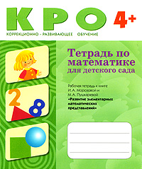 Тетрадь по математике для детского сада (4+)