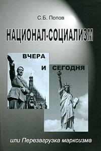 Национал-социализм вчера и сегодня, или Перезагрузка марксизма