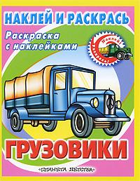Раскраска с наклейками Грузовики