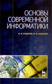 Основы современной информатики: Учебное пособие