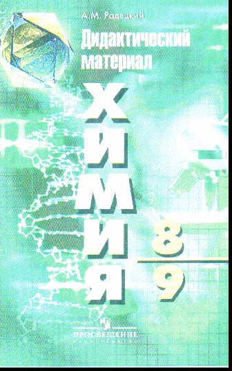 Химия. 8-9 кл.: Дидактический материал (к учеб. Рудзитиса)