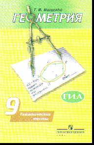 Геометрия. 9 кл.: Тематические тесты (к учебн. Погорелова)