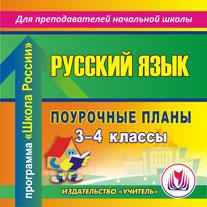 """CD Русский язык. 3-4 кл.: Поурочные планы: Программа """"Школа России"""""""