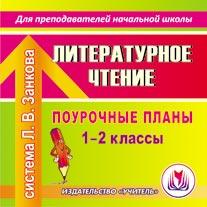CD Литературное чтение. 1-2 кл.: Поурочные планы: Система Л.В. Занкова