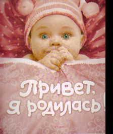 Фотоальбом Привет, я родилась! Хроника первого года жизни вашего малыша