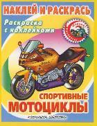 Раскраска с наклейками Спортивные мотоциклы