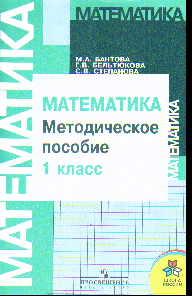 Математика. 1 кл.: Методическое пособие