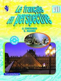 Французский язык. 7 кл.: Учебник с углубл. изучением языка