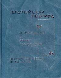 Европейская поэтика от античности до эпохи Просвещения: Энциклопедич.путево