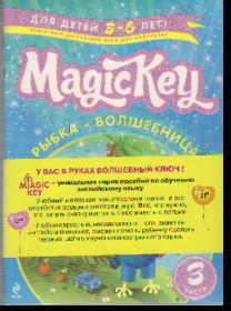 Magic Key. Рыбка-волшебница: Рабочая тетрадь для детей 5-6 лет: Часть 3