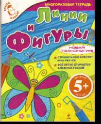 Линии и фигуры: Многоразовая тетрадь Для детей от 5 лет