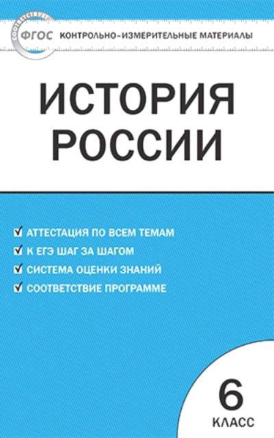 История России. 6 кл.: Контрольно-измерительные материалы ФГОС