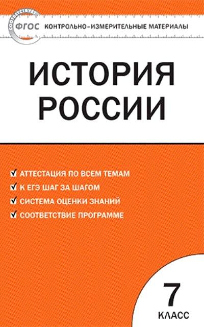 История России. 7 кл.: Контрольно-измерительные материалы. ФГОС