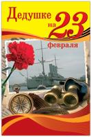 Открытка 17909 Дедушке на 23 февраля! сред конгр фольг корабль бинокль