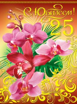 Открытка ОФ-2920 С Юбилеем! 25 лет! А4, конгр, фольга, орхидеи