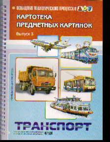 Картотека предметных картинок: Вып.3: Транспорт: Наглядный дидакт. материал