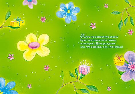 Открытка 0117.243 В День Рождения! сред+, лак, глит, девочка-фея на цветке