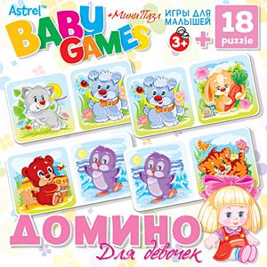 Домино для девочек Baby Games