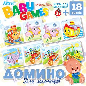 Домино для мальчиков Baby Games