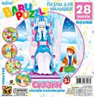 АКЦИЯ19 Пазл Мягкий 28 Astrel Baby круглый 6406 Сказки Снежная Королева