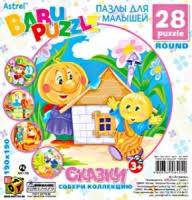 Пазл Мягкий 28 Astrel Baby клуглый 6404 Сказки Чиполино