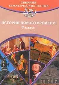 История Нового времени. 7 кл.: Сборник тематических тестов