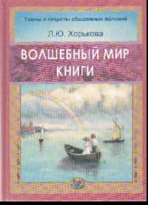 Волшебный мир книги