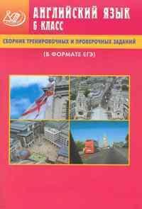 Английский язык. 6 кл.: Сборник тренировочных и проверочных заданий