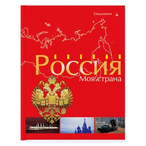 Ежедневник А6 Россия. Моя страна (красн.) (линейка)