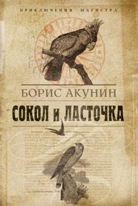 Сокол и Ласточка: Роман
