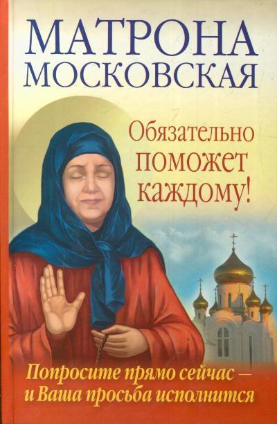 Матрона Московская обязательно поможет каждому! Попросите прямо сейчас