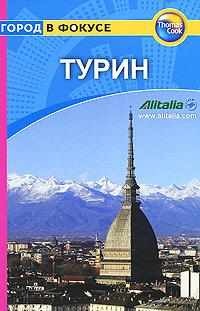 Турин: Путеводитель