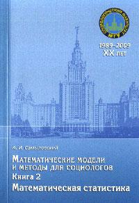 Математические модели и методы для социологов. Кн. 2: Математическая статис