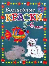 Волшебные краски. 5-6 лет: Пособие для занятий с детьми