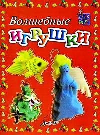 Волшебные игрушки: Пособие для занятий с детьми