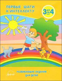 Первые шаги к интеллекту: Развивающие задания для детей 4-5 лет