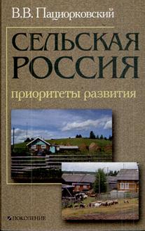 Сельская Россия: Приоритеты развития