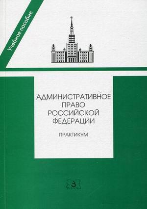 Административное право РФ: Практикум