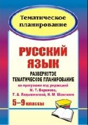 Русский язык. 5-9 кл.: Развернутое темат. планирование по програм. Баранова