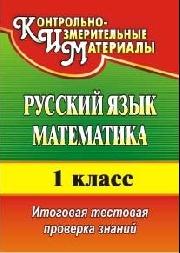 Русский язык. Математика. 1 кл.: Итоговая тестовая проверка знаний