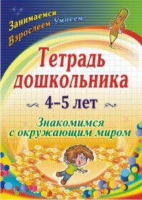Тетрадь дошкольника. 4-5 лет.: Знакомимся с окружающим миром