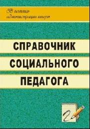 Справочник социального педагога ФГОС