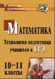 Математика. 10-11 кл.: Технология подготовки учащихся к ЕГЭ