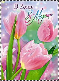 Открытка 0106.174 В День 8 Марта! карточка, блестки, тюльпаны