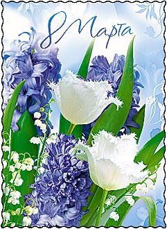 Открытка 0106.164 8 Марта! карточка, блестки, тюльпаны, ландыш, гиацинт