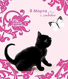 Открытка 0820.073 8 Марта с любовью! сред, блестк, черный кот и бабочка