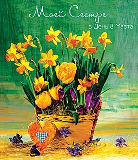 Открытка 0820.075 Моей сестре в день 8 Марта! сред, лак, глит, цветы в корз