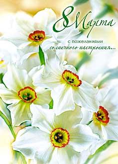 Открытка 0821.086 8 Марта! сред+, лак, глит, белые цветы