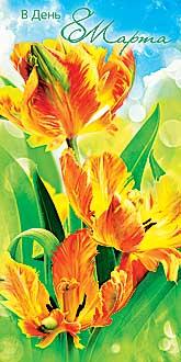 Открытка 0819.432 В День 8 Марта! евро, конгр, глит, тюльпаны